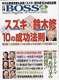 月刊 BOSS ( ボス ) 2010年 04月号 [雑誌]