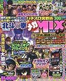 パチスロ実戦術メガMIX vol.7 (GW MOOK 288)