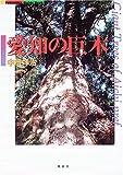 東山植物園Vol.2