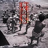 海女の習俗―岩瀬禎之写真集 海女の群像・続編 千葉・岩和田 1931‐1964