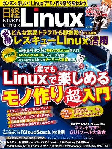 日経 Linux (リナックス) 2013年 02月号 [雑誌] [雑誌] / 日経Linux (編集); 日経BP社 (刊)