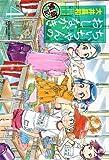 ちぃちゃんのおしながき繁盛記 (4)