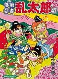 落第忍者乱太郎 47 (あさひコミックス)