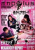 ボカロPlus Vo.11 (ロマンアルバム)