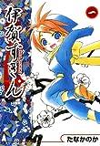 伊賀ずきん 1 (コミックブレイド)