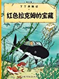 The Adventures of Tintin: Red Rackhams Treasure (Chinese Edition)