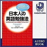 『日本人の英語勉強法 なぜ日本人はこんなにも英語ができないのか?』(ジェームス・M・バーダマン)