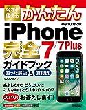 今すぐ使えるかんたん iPhone 7/7 Plus 完全ガイドブック 困った解決&便利技