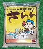 Amazon.co.jp自然からの贈り物 砂遊び専用砂『さらら』