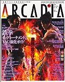 アルカディア 2011年12月号[雑誌]