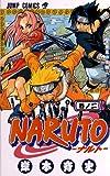 Naruto, Volume 2 (Japanese Edition)