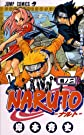 Naruto, Volume 2 (Japanese Edition)