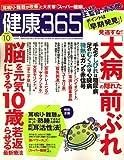 健康365 (ケンコウ サン ロク ゴ) 2006年 10月号 [雑誌]