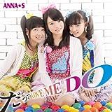 だってLOVE ME DO-ANNA☆S
