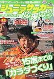 ジュニアサッカーを応援しよう 2010年 04月号 [雑誌]