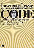 CODE — インターネットの合法・違法・プライバシー