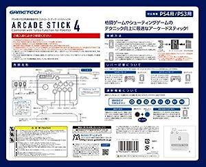 PS4用互換コントローラ『アーケードスティック4』
