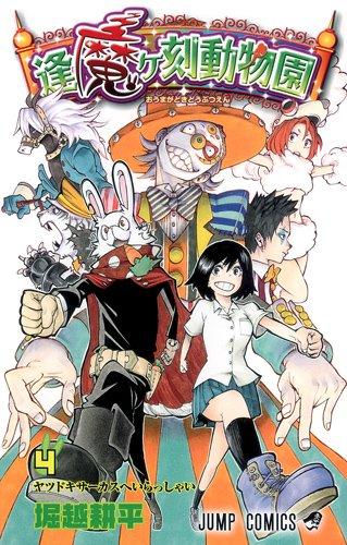逢魔ヶ刻動物園 4 (ジャンプコミックス)