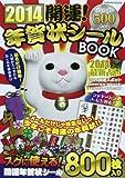 2014開運! 年賀状シールBOOK (タツミムック)
