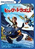 ヒックとドラゴン スペシャル・エディション [DVD]