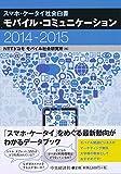 モバイル・コミュニケーション2014-2015