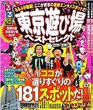 るるぶ東京遊び場ベストセレクト'09~'10 (るるぶ情報版 首都圏 3)