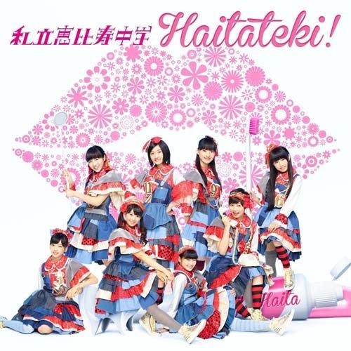 ハイタテキ!(初回生産限定盤A)(DVD付)