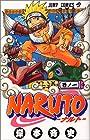NARUTO -ナルト- 第1巻