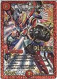 デュエルマスターズ 轟く侵略 レッドゾーン(レジェンドレア)/ 燃えろドギラゴン!!(DMR17)/ 革命編 第1章/シングルカード
