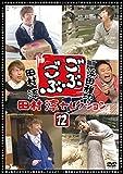 ごぶごぶ 田村淳セレクション12 [DVD]