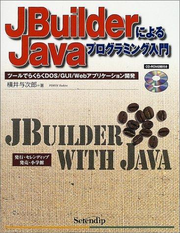 JBuilderによるJavaプログラミング入門