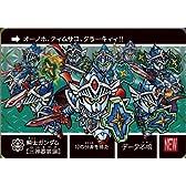 ナイトガンダム カードダスクエスト 第1弾 ラクロアの勇者 KCQ01-NEW03【騎士ガンダム[三神器装備]】新プリズム(カード単品)