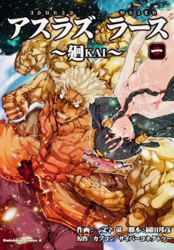 ASURA'S WRATH?廻KAI? (1) (角川コミックス・エース 367-1)