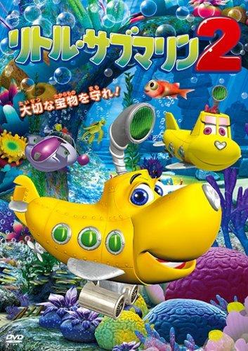 リトル・サブマリン2 [DVD]
