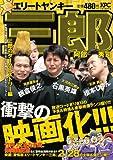 エリートヤンキー三郎 三郎のダークヒストリー編 (講談社プラチナコミックス)