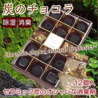 脱臭剤・除湿剤 炭のチョコラ 12個入り(サシェ4袋付き)