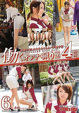 働くオンナ猟り  vol.16 [DVD]