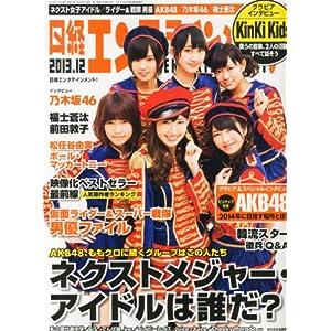 日経エンタテインメント! 2013年 12月号 [雑誌]