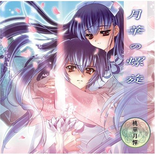 月華の螺旋 ~PCゲーム『桃華月憚』主題歌 マキシシングルCD~ C/W 琴によるメインテーマ独奏