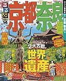 るるぶ京都奈良'14 (るるぶ情報版(国内))