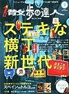 散歩の達人 2013年 09月号 [雑誌]