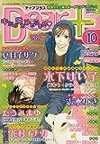Dear+ (ディアプラス) 2009年 10月号