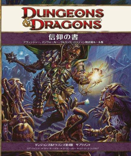 信仰の書 (ダンジョンズ&ドラゴンズ第4版 サプリメント)