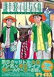 誰も寝てはならぬ 4 (4) (モーニングワイドコミックス)