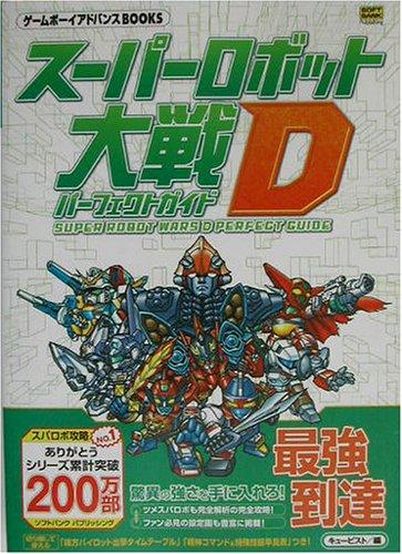 スーパーロボット大戦D パーフェクトガイド (ゲームボーイアドバンスBOOKS)
