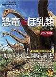 恐竜vsほ乳類 (NHKスペシャル)
