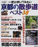 一度は歩いてみたい京都の散歩道ベスト38―歴史を感じる寺社・旧跡と新しい街並いろんな京都が見えてくる散策ルート (Seibido mook)