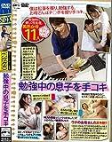 勉強中の息子を手コキ [DVD]