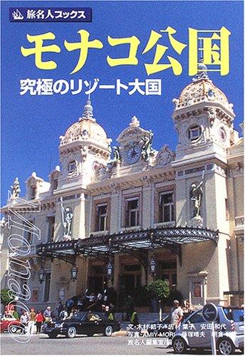 旅名人フ゛ックス6 モナコ公国 第5版 (旅名人ブックス)
