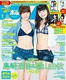 BOMB (ボム) 2014年 06月号 [雑誌]